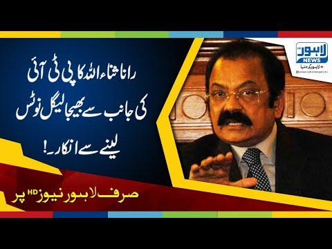 Rana Sanaullah refuses to accept legal notice from PTI