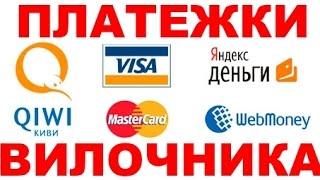 Платежные Системы на Службе у Вилочника