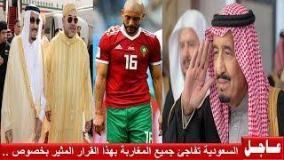عاجل اليوم ... السعودية تفاجئ جميع المغاربة بعد اتخاد هذا القرار المثير بخصوص هذا اللاعب المغربي ؟