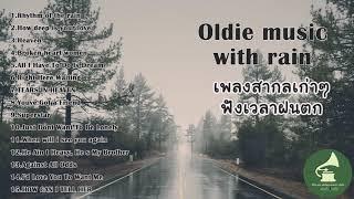 เพลงดังในอดีต  เพลงสากลฟังสบาย เวลาฝนตก 1ชม ( easy listening oldie songs with rainy day)