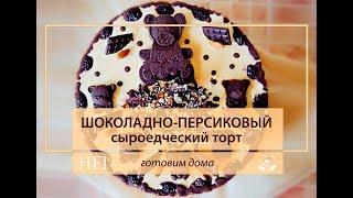 ШОКОЛАДНО-ПЕРСИКОВЫЙ торт! без сахара, без яиц, без молока, без муки, без выпечки