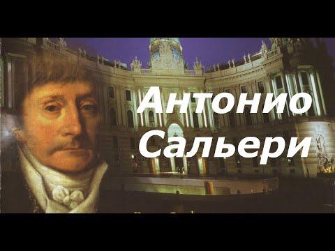 Антонио Сальери. Краткая биография