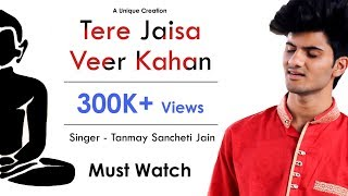 Tere Jaisa Veer Kahan || Tanmay Sancheti || Latest Jain Bhajan || Mahavir Janma Kalyanak Stuti