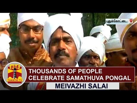 EXCLUSIVE | Thousands of People celebrate SAMATHUVA PONGAL at Meivazhi Salai (Pudukkottai)