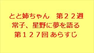 連続テレビ小説 とと姉ちゃん 第22週 常子、星野に夢を語る 第127...