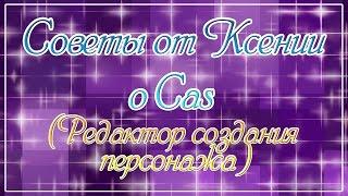 Советы от Ксении. О редакторе создания персонажа (CAS) - #2