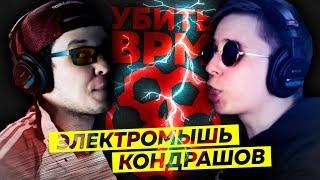 УБИТЬ BPM: ЭЛЕКТРОМЫШЬ & КОНДРАШОВ