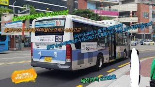 부산(80 세진여객) [부산종합터미널(노포역)~남산고교…