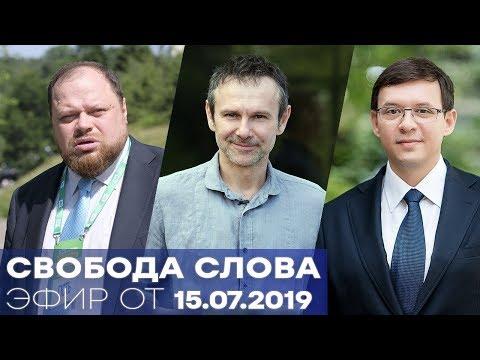 Стефанчук, Вакарчук, Мураев