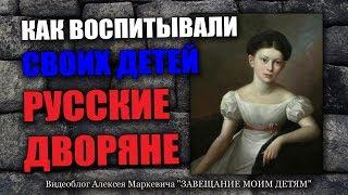 Как воспитывали своих детей русские дворяне.