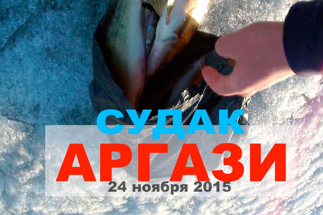 Ловля судака щуки весной и в ноябре Аргази Рыболовный гид Южного-Урала