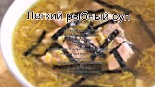 Самые вкусные супы рецепты.Легкий рыбный суп