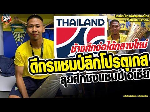 """เที่ยงทันข่าวกีฬาบอลไทย """"ทีมชาติไทย"""" จ่อได้ CDM สไตล์ยุโรปลีกโปรตุเกส ลุยศึกชิงแชมป์เอเชีย"""