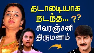 90களை கலக்கிய நடிகை Sivaranjani-ன் கதை | Ooha