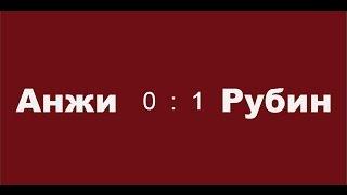 Анжи - Рубин 0-1 Чемпионат России 6.03.2017 Обзор матча HD