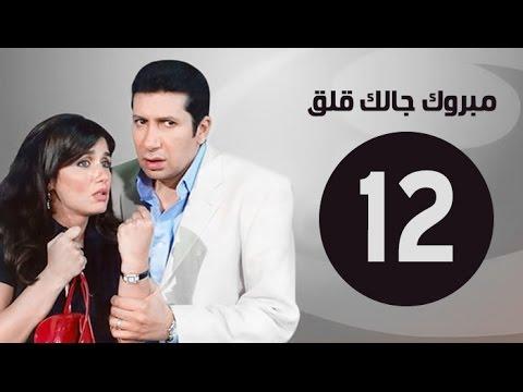 مسلسل مبروك جالك قلق حلقة 12 HD كاملة
