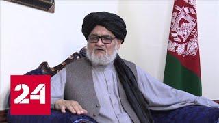 Афганистан стремительно переходит под контроль талибов. Война - Россия 24