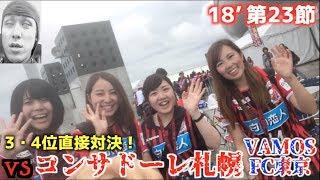 Jリーグ 公式ハイライトはこちら 【公式】ハイライト:北海道コンサドー...