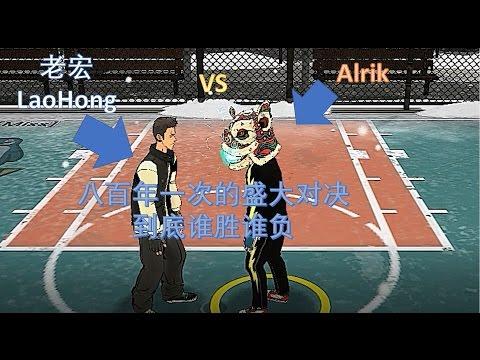Alrik Vs 老宏 Freestyle2 StreetBasketball