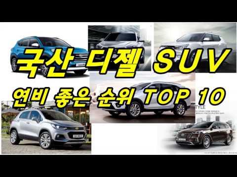 국산 SUV 디젤 연비 좋은 순위 10
