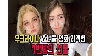 #5 우크라이나 소녀들 한국 영화 리액션 7번방의 선물