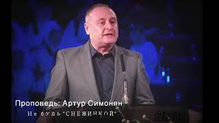 Проповедь - Не будь Снежинкой | Артур Симонян