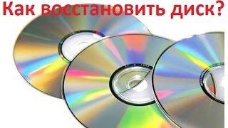Как восстановить диск (CD, DVD) с царапинами? Таким способом восстанавливаются поцарапанные диски.