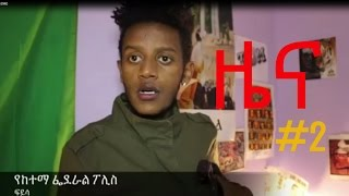 Comedy :Tineshewa Mahder - News ዜና
