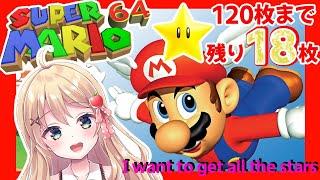 【マリオ 3Dコレクション】初スーパーマリオ64!スター残り18枚で120枚集まるよぉぉぉぉ【方言Vtuber/りとるん】