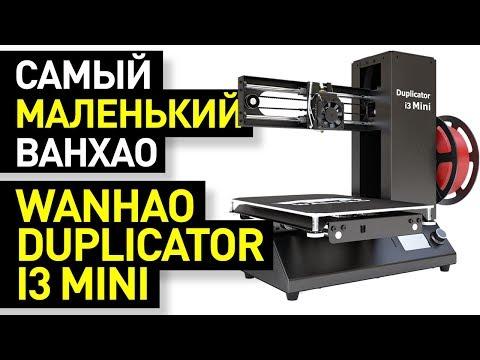 Обзор 3D-принтера Wanhao Duplicator I3 Mini: самый маленький «Ванхао»
