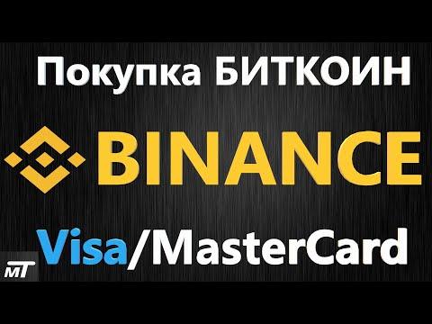 Бинанс - пополнение счета (баланса), Как купить Биткоин на Binance - 4 СПОСОБА