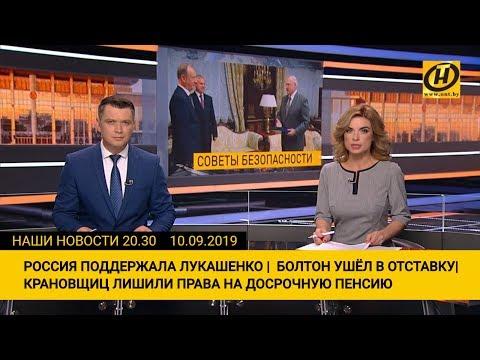 Наши новости ОНТ: Россия поддержала Лукашенко | Болтон ушёл | Крановщицы требуют досрочных пенсий