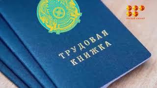 2019 ый  Что нового ждет казахстанцев