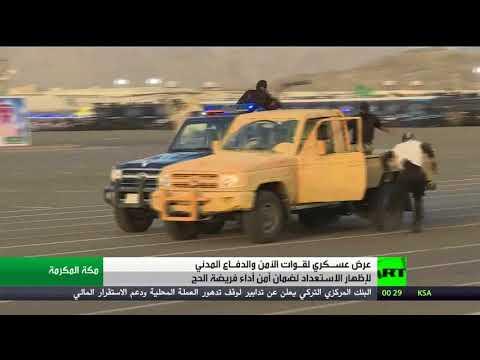 عرض عسكري لقوات الأمن السعودية  - نشر قبل 10 ساعة