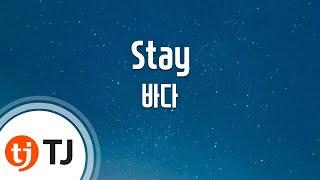 [TJ노래방] Stay(결혼의여신OST) - 바다(Bada) / TJ Karaoke