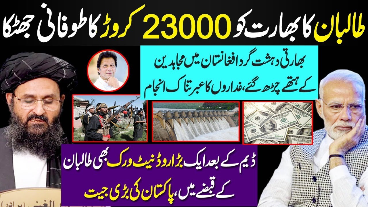 Biggest Loss Of 23000 Crore To India By Jangjus In Afghanistan || After Dam, More Projects Captured
