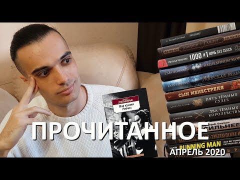 ОГРОМНОЕ ПРОЧИТАННОЕ// АПРЕЛЬ 2020// 13 КНИГ!