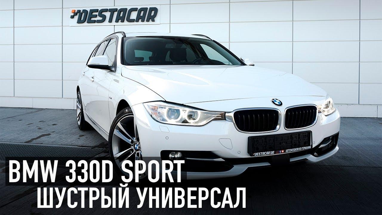 BMW 330d xDrive /// Шустрый универсал