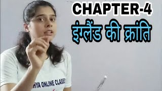 Chapter-4 /इंग्लैंड की क्रांति in hindi/Revolution of England in Hindi/World history