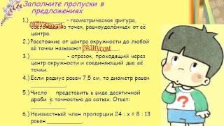 Видеоурок № 1 Длина окружности и площадь круга МАТЕМАТИКА 6 класс