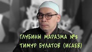 [Глубины маразма] №2 - Тимур Булатов (+немного про НХ)
