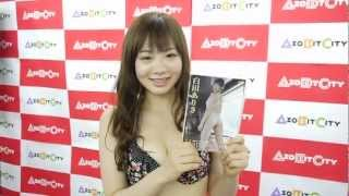 現役美大生グラビアアイドルとして活躍中の白田ありささんが、ファース...