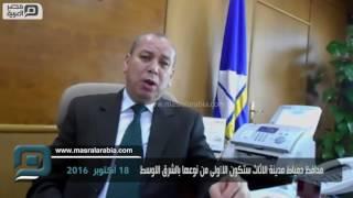 مصر العربية | محافظ دمياط مدينة الاثاث ستكون الأولى من نوعها بالشرق الأوسط
