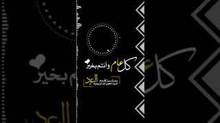 تصميم شاشه سوداء للعيد 💜|| بدون حقوق 💜|| اقوى مكس شعر +شيلة جانا العيد يا روحي 💜|| تصميمي 😍😁.