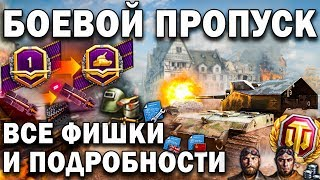 BATTLE PASS World of Tanks 👑💎 How to quickly pass and get all the rewards and gifts