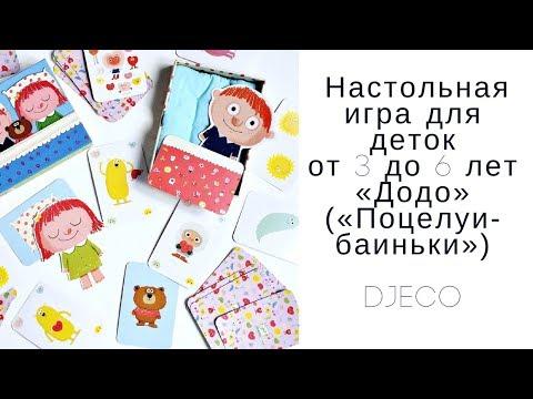 Djeco: Настольная игра для деток  от 3 до 6 лет «Додо» («Поцелуи-баиньки»)