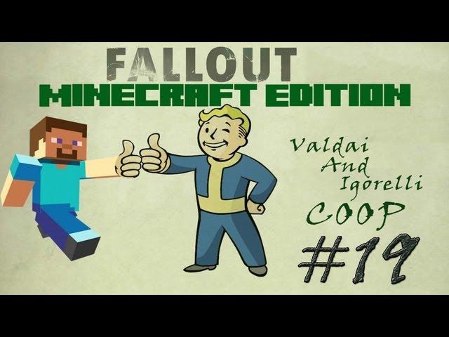 Смотреть прохождение игры [Coop] Minecraft Fallout Adventure. Серия 19 - Долбанное убежище!
