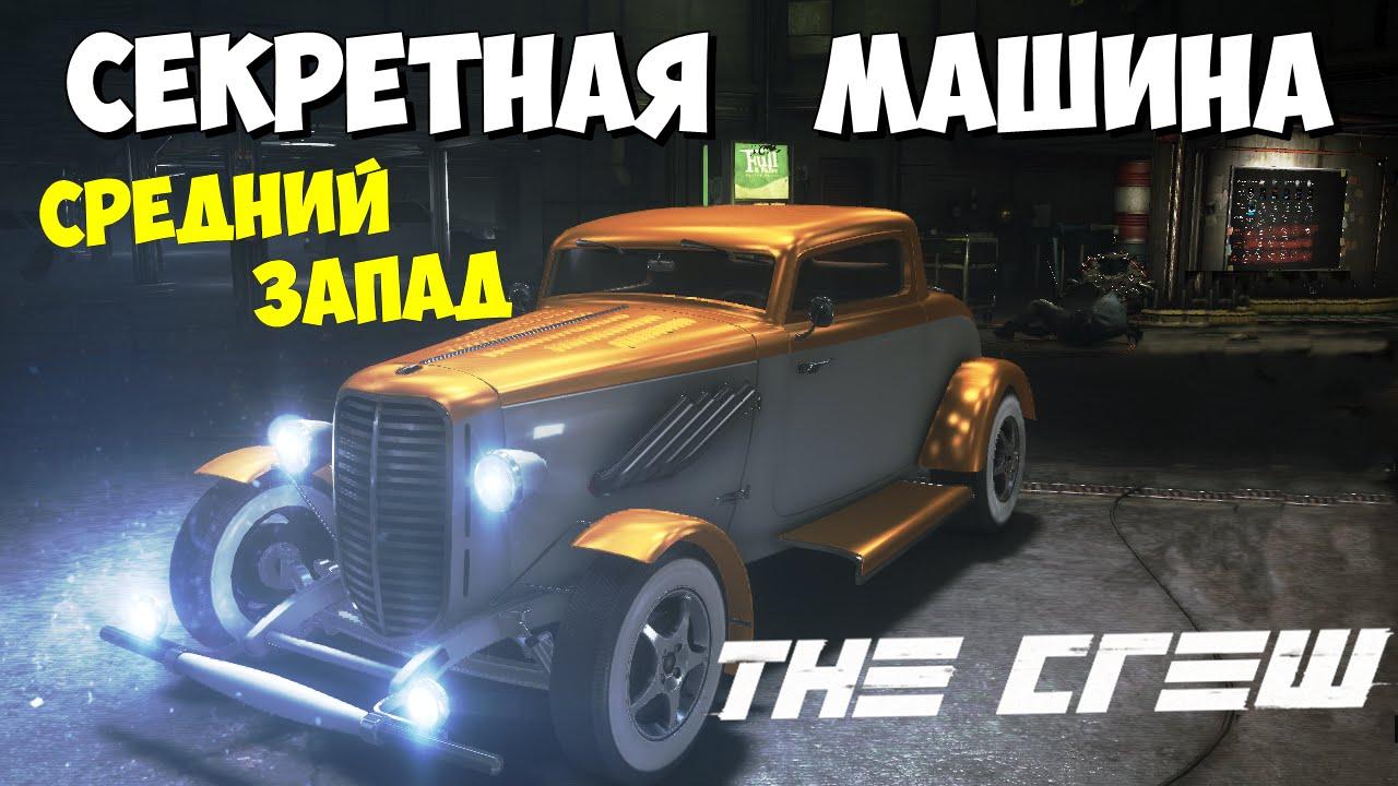 все авто в the crew