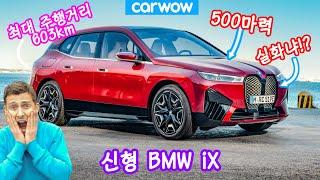 신형 BMW iX 전기차 SUV - 못생긴 테슬라 모델…