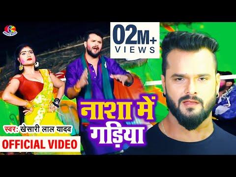 Nasha Mein Gadiya | Rang Tani Daali | Khesari Lal Yadav | Holi